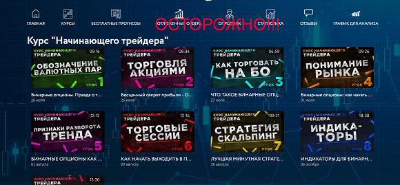 Папа Трейдер - отзывы и обзор сайта papa-trader.ru