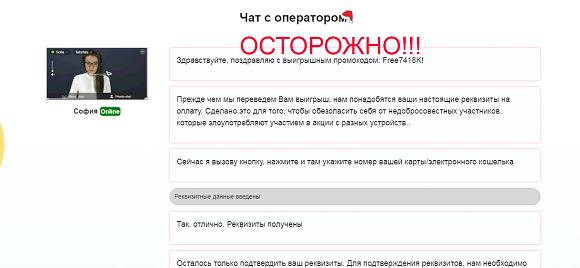 Новогодний Розыгрыш Промокодов от Именитых Спонсоров - отзывы о мошенниках