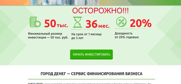 Город Денег - отзывы и обзор townmoney.ru
