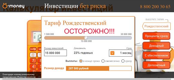 Omoney - займы и инвестиции c omoney.ru, отзывы