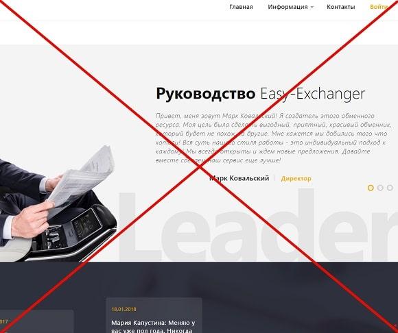 Easy Exchanger - отзывы о мошеннике easy-exchanger.com