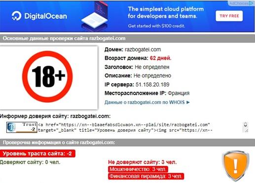 """Razbogatei.com – отзывы. Клуб успешных людей """"Разбогатей"""""""