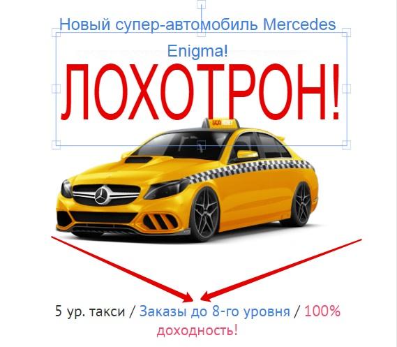 Taxi Money – отзывы об игре taxi-money.info