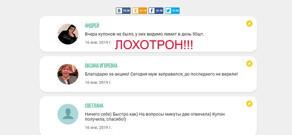 Акция Лукойл – отзывы