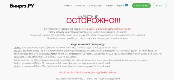 Biirge.ru - потеря денег с Бииргэ.Ру