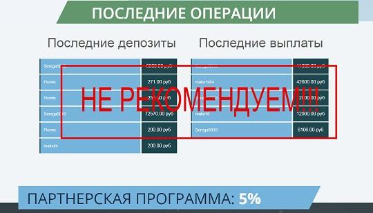 Заработок на хостингах - Денис Киселев отзывы