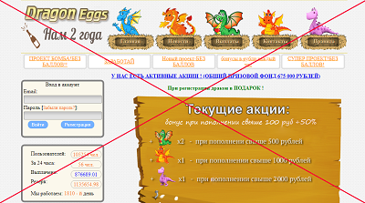 игра с выводом денег дракон еггс
