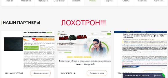 Exparvest - обзор и отзывы exparvest.com