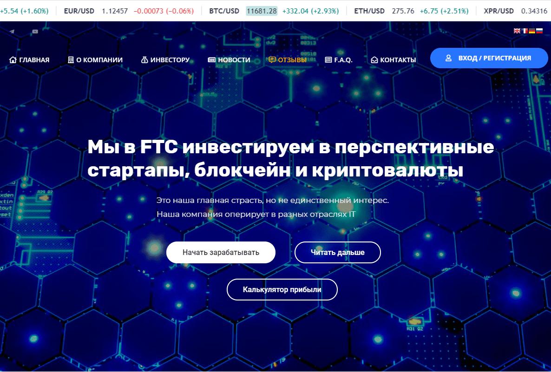 FTC - честные отзывы и обзор ftc.vin