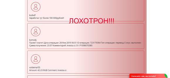 Investa - система заработка investa.cc