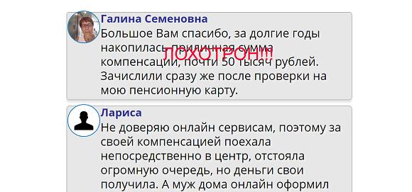 Мобиком - Единый компенсационный центр