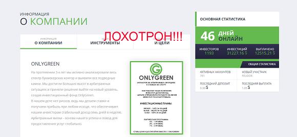 Onlygreen - плохие ставки на спорт от onlygreen.pro