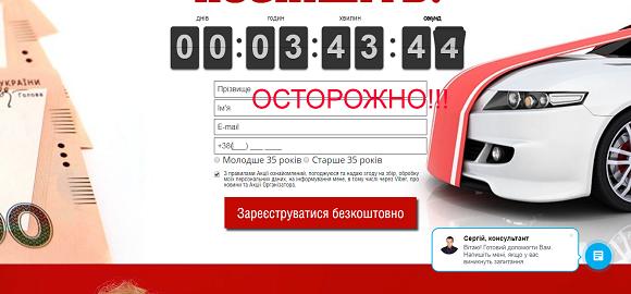Prizeme.com.ua - плохой розыгрыш призов