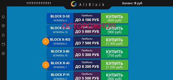 Проект Антилохотрон и AltBlock - отзывы о мошенниках