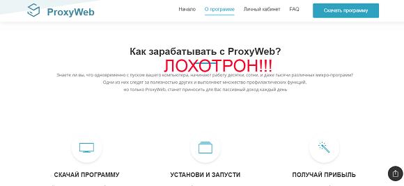 Proxy Web - программа для заработка денег