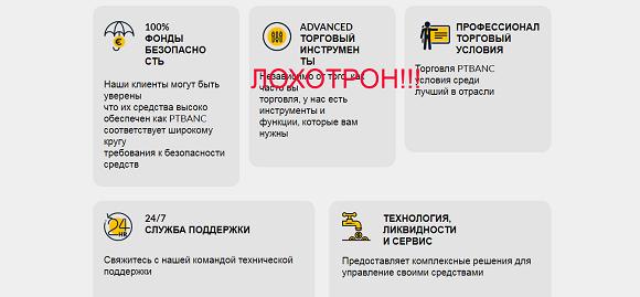 Ptbanc (ПтБанк) - отзывы о брокере ptbanc.com