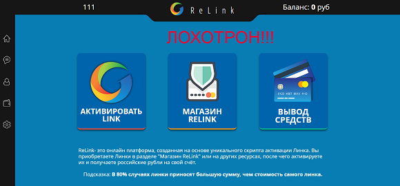 ReLink - плохая онлайн платформа