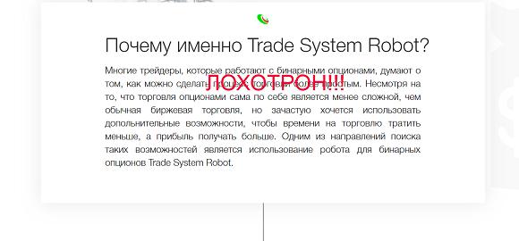 Trade System Robot - отзывы и обзор