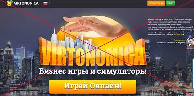 игра виртономика с выводом денег