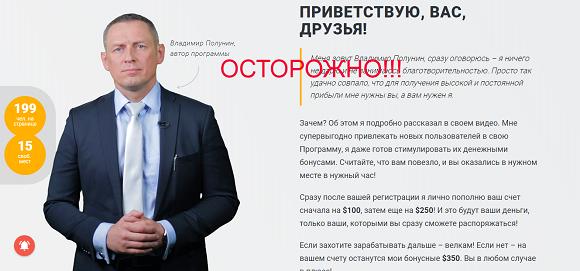 Владимир Полунин - отзывы о КриптоЛегион и НеоСтратег 2.0
