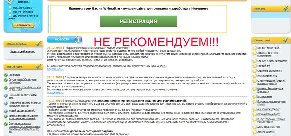 WMmail.ru - отзывы о копеечном заработке