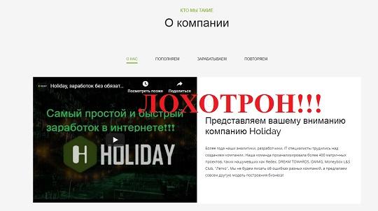 Holiday - отзывы о компании holiday-profit.com