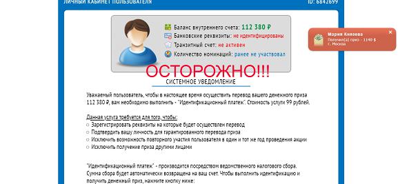 """Акция """"Активный интернет пользователь"""""""