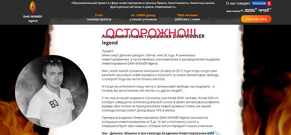 DeM WINNER Legend - академия инвестирования. Отзывы