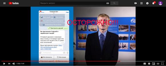 Газпром Бот в телеграмм – отзывы о акциях от Газпрома