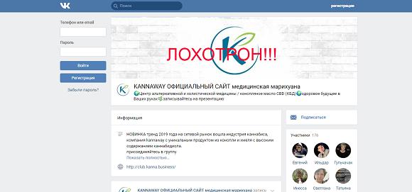 Kanna Business Club - отзывы и маркетинг kannabusiness.club