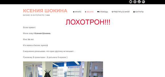 Ксения Шокина и система Кнопка - отзывы и обзор kseniashokina.ru