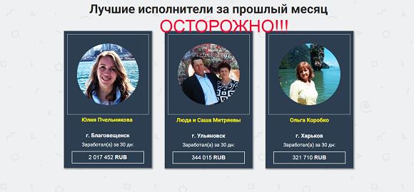 Юлия Пчельникова и Платформа Трансфер - отзывы о лохотроне