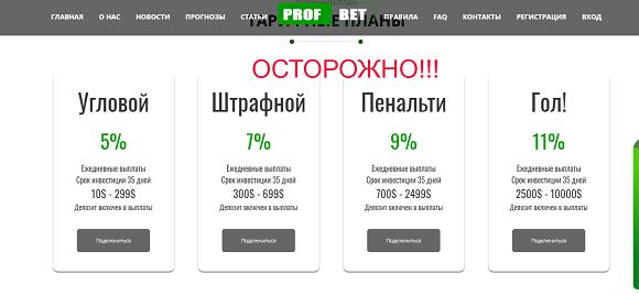 Prof Bet - обзор и отзывы prof-bet.com