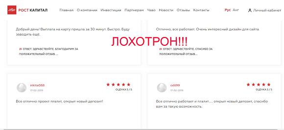 Отзыв о Рост Капитал - обзор проекта rostcapital.com