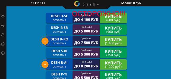 Сервис Desh+ отзывы о мошенниках