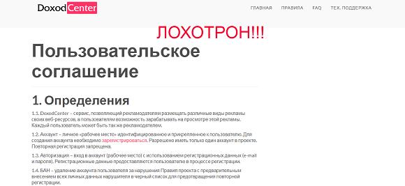 Система DoxodCenter - отзывы и обзор doxodcenter.ru