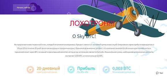 SkyBtc - реальные отзывы отзывы о skybtc.io