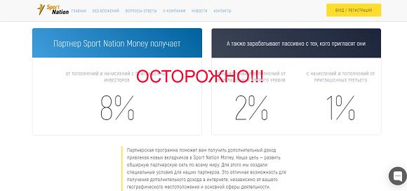 Sport Nation - отзывы и обзор sportnation.money