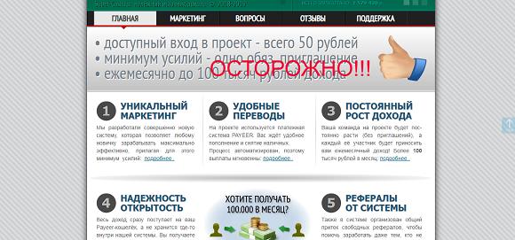 Отзывы о Super Cash - обзор проекта super-cash.ru