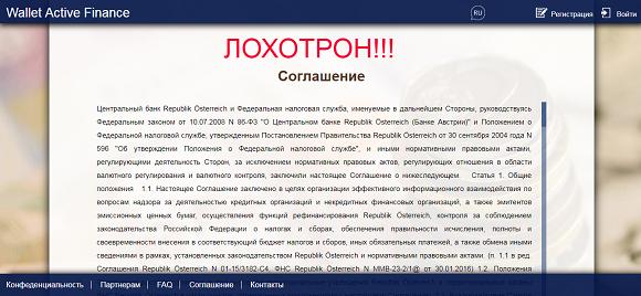 Wallet Active Finance - отзывы о мошенниках fin-active.ru