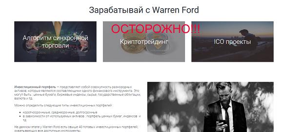 Warren Ford - отзывы о wa-ford.com