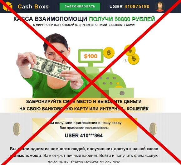 Cash Boxs - Касса Взаимопомощи CashBoxs отзывы