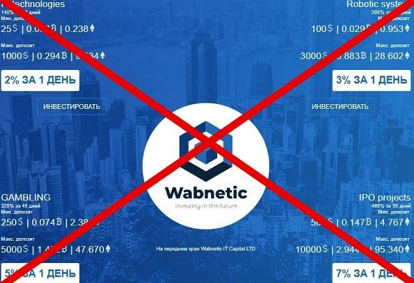 Wabnetic - отзывы и анализ wabnetic.com