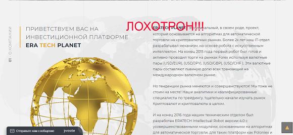 EraTech Planet - реальные отзывы и анализ eratechplanet.com