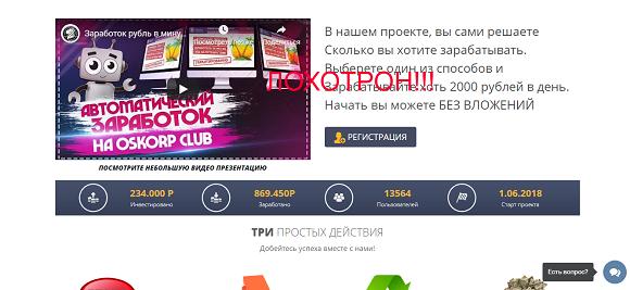 Oskorp.club - отзывы о новом формате заработка