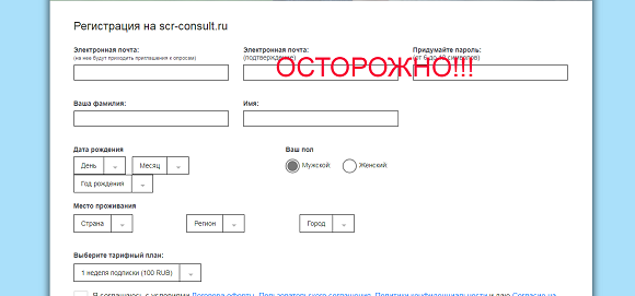 SCR Consult - как вернуть деньги ocpc. Отзывы