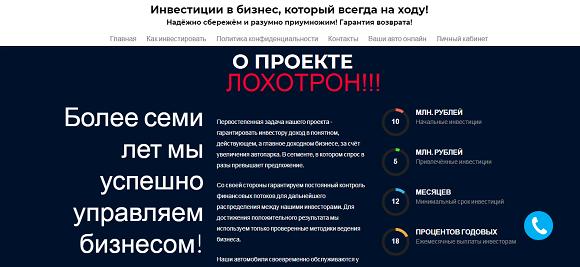 TaxIInvest - отзывы и обзор taxiinvest.ru