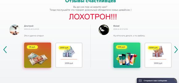 Telebox club - отзыв о денежных кейсах telebox.club