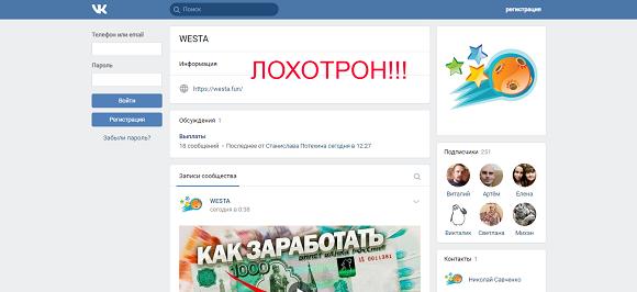 Westa.fun - обзор и отзывы