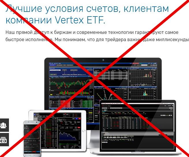 Vertex - обзор и отзывы о vertexetf.com
